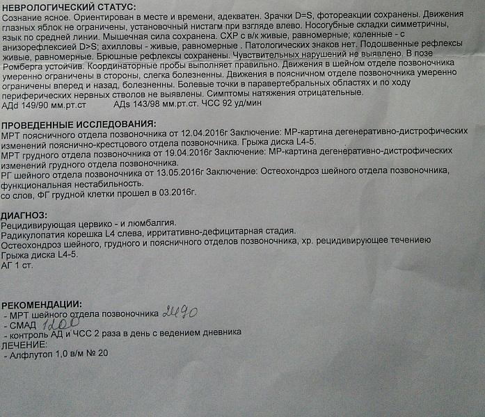 Пример написания неврологического статуса при остеохондрозе