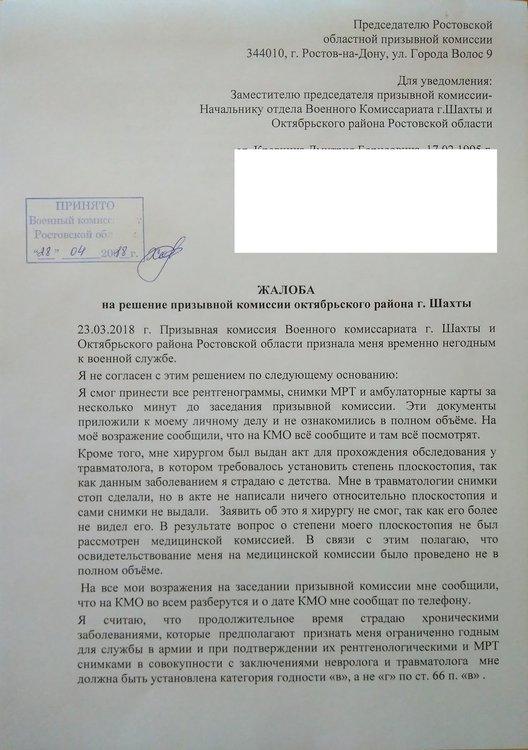 обжалование решения призывной комиссии образец